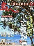 島へ。 2011年 09月号 [雑誌]