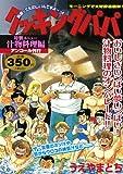クッキングパパ 汁物料理編 アンコール刊行 (講談社プラチナコミックス)