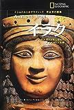 ナショナルジオグラフィック考古学の探検 古代イラク—2つの大河とともに栄えたメソポタミア文明 (ナショナルジオグラフィック 考古学の探検)