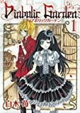 Diabolic Garden 1 (Gファンタジーコミックス)