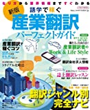 新版 産業翻訳パーフェクトガイド (イカロス・ムック) [ムック] / イカロス出版 (刊)