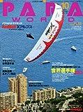 PARA WORLD (パラ ワールド) 2011年 10月号 [雑誌]