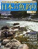 週刊 日本の魚釣り 2013年 10/9号 [分冊百科]