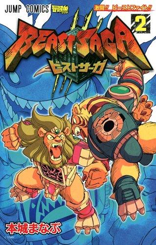 ビーストサーガ 2 (ジャンプコミックス)