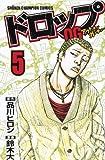 ドロップOG 5 (少年チャンピオン・コミックス)