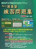 NEW 囲碁塾練習問題集 中級編