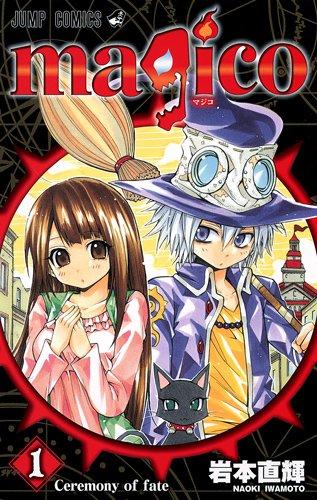 magico 1 (ジャンプコミックス)