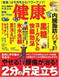 健康 2007年 08月号 [雑誌]