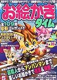 お絵かきタイム Vol.5 2012年 03月号 [雑誌] [雑誌] / マイウェイ出版 (刊)