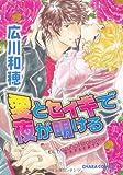 愛とセイギで夜が明ける  / 広川 和穂 のシリーズ情報を見る