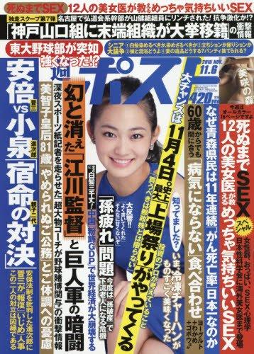 週刊ポスト 2015年 11/6 号 [雑誌]