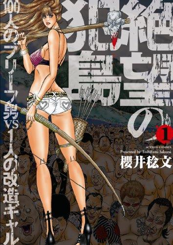 絶望の犯島―100人のブリーフ男vs1人の改造ギャル(1) (アクションコミックス)