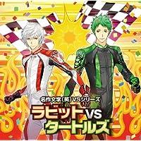名作文学(笑)VSシリーズ ドラマCD「ラビットVSタートルズ」出演声優情報