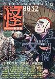怪 vol.0032 (カドカワムック 377)