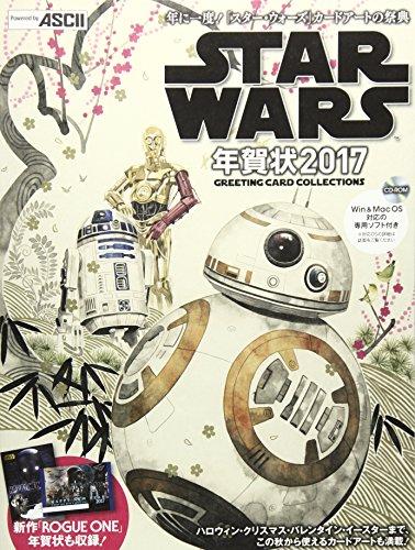 STAR WARS年賀状 2017