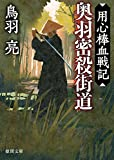 奥羽密殺街道: 用心棒血戦記 (徳間文庫)