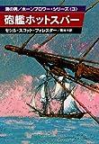 砲艦ホットスパーハヤカワ文庫 NV 59 海の男ホーンブロワー・シリーズ 3