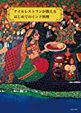 ナイルレストランが教えるはじめてのインド料理
