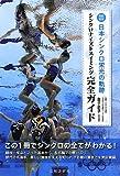 日本シンクロ栄光の軌跡―シンクロナイズドスイミング完全ガイド