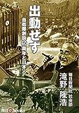 出動せず 自衛隊創設60周年と日本人 毎日ebooks