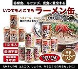 Amazon.co.jp◆非常食用缶詰3種12缶セット(とんこつラーメン・みそラーメン・しょうゆラーメン)