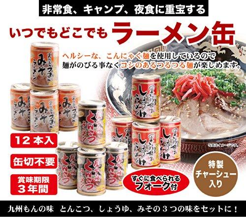◆非常食用缶詰3種12缶セット(とんこつラーメン・みそラーメン・しょうゆラーメン)