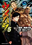 ����ϥ� FIGHTING GAMERS! 5 (����ߥå�����������)