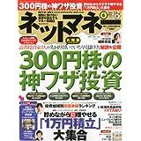 雑誌ネットマネー2012年6月号