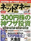ネットマネー 2012年 06月号 [雑誌]