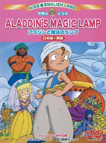 KID★ENGLISHLAND [アラジンと魔法のランプ] [DVD]