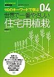 世界で一番やさしい住宅用植栽―110のキーワードで学ぶ (エクスナレッジムック 世界で一番やさしい建築シリーズ 4)
