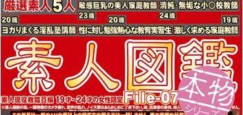 素人図鑑 07(2016年4月20日再発売) [DVD][アダルト]