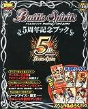 バトルスピリッツ5周年記念ブック 2013年 10月号 [雑誌]