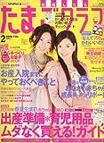 たまごクラブ 2008年 02月号 [雑誌]