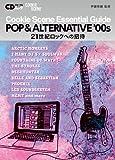 Cookie Scene Essential Guide POP & ALTERNATIVE 00's 21世紀ロックへの招待(CDジャーナルムック)