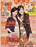 たまごクラブ 2009年 10月号 [雑誌]