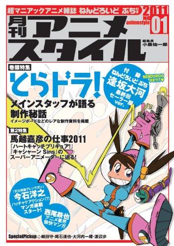 月刊アニメスタイル 第1号