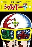 シルバークロス 新編集版 1 (復刻名作漫画シリーズ)