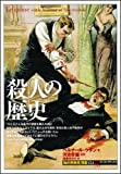 殺人の歴史 (「知の再発見」双書154)