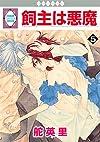 飼主は悪魔(5) (冬水社・いち*ラキコミックス) (いち・ラキ・コミックス)