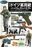 図説ドイツ軍用銃パーフェクトバイブル—なぜドイツの銃は「世界標準」となりえたのか (歴史群像シリーズ Modern Warfare MW)