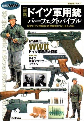 図説ドイツ軍用銃パーフェクトバイブル (歴史群像シリーズ Modern Warfare MW)