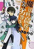 魔法科高校の劣等生 よんこま編 / tamago のシリーズ情報を見る