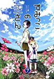 すみっこの空さん 7 (コミックブレイド)
