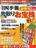 会社四季報 先取り新春号 2014年 01月号 [雑誌]