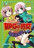 RPGの彼女 -大人になった厨二病- (ファミ通クリアコミックス)