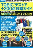 TOEICテストで200点攻略ガイド 別冊宝島