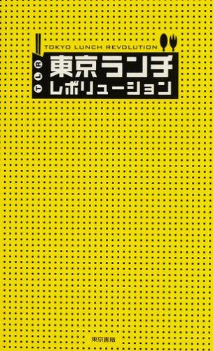 東京ランチレボリューション