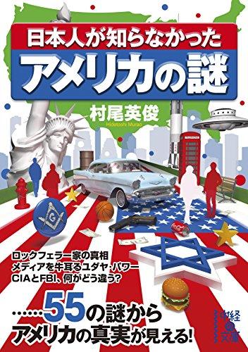 日本人が知らなかったアメリカの謎 (中経の文庫)