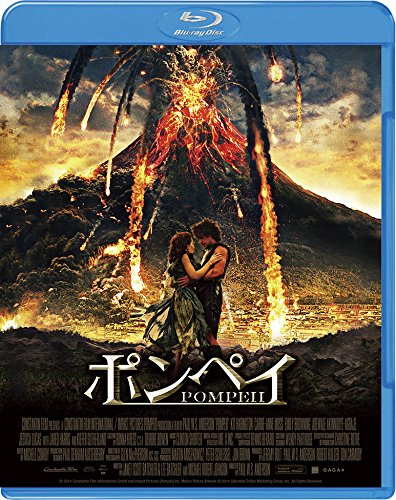 ポンペイ [Blu-ray]